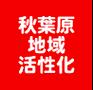 神田祭公式イベント in 秋葉原