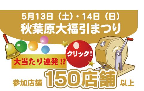 5月13日(土)・14日(日)秋葉原大福引まつり 大当たり連発? 商品総額200万円以上!