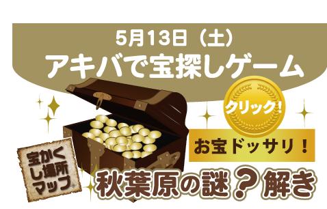 5月13日(土)アキバで宝探しゲーム 挑戦者求む!! お宝ドッサリ!