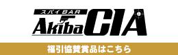 akiba_cia