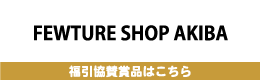 fewtureshop