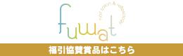 fuwat