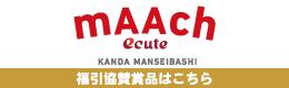 marchecute