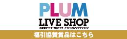 plumliveshop