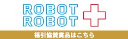 robotrobot