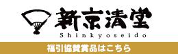 shinkyoseido