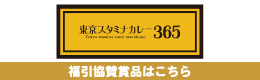 tokyocurry