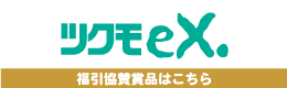 tsukumoex