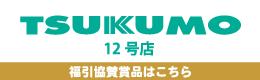 tsukumo12